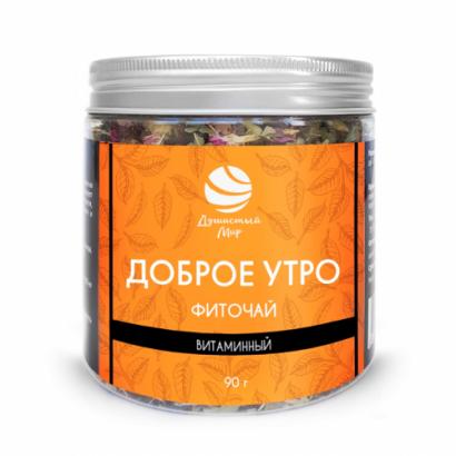 Чай ДОБРОЕ УТРО витаминный, ДМ 90гр