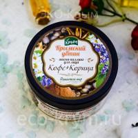 Убтан-маска для лица КОФЕ+КОРИЦА,150г