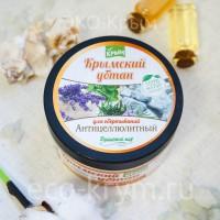 Убтан для обертываний АНТИЦЕЛЛЮЛИТНЫЙ, 150 гр