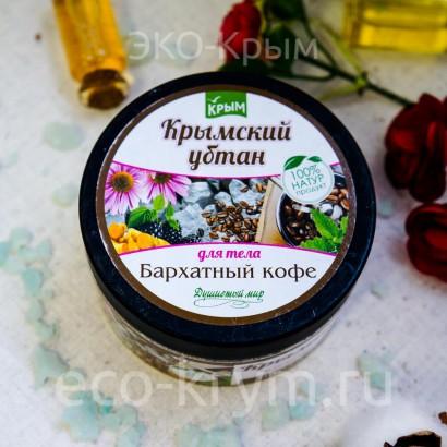 Убтан для тела БАРХАТНЫЙ КОФЕ, 150 гр