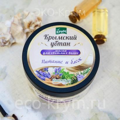 Убтан-маска для светлых волос ПИТАНИЕ И БЛЕСК, 150 гр