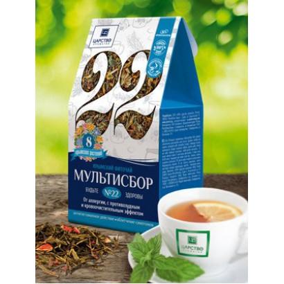 Травяной мультисбор №22 От аллергии из 8 крымских растений, 80 г