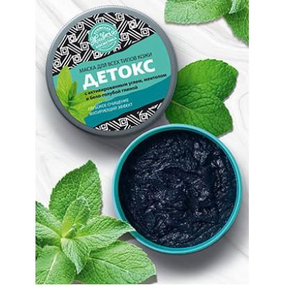 Маска-Детокс с активированным углем для всех типов кожи лица, 120г