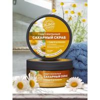 Скраб сахарный гидрофильный для лица и тела с пудрой ромашки, 250г