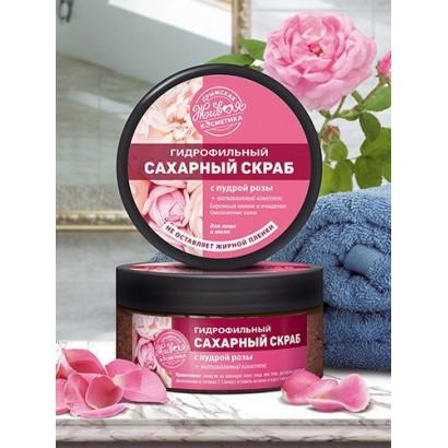 Скраб сахарный гидрофильный для лица и тела с пудрой розы, 250г