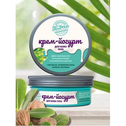 Крем-йогурт для тела, 200г