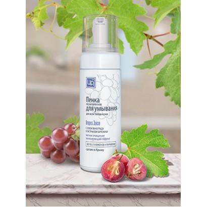 Пенка косметическая для умывания Grapes Juice для всех типов кожи, 160 мл
