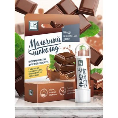 Помада гигиеническая для губ Молочный шоколад, 5 г