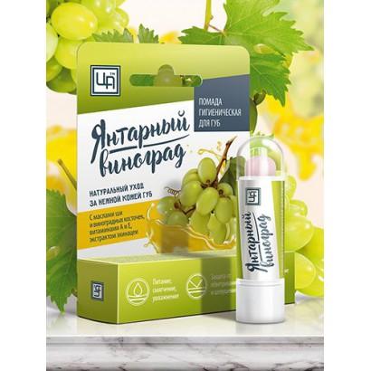 Помада гигиеническая для губ Янтарный виноград, 5 г