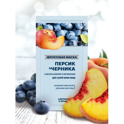 Маска фруктовая «ПЕРСИК&ЧЕРНИКА»,  10г