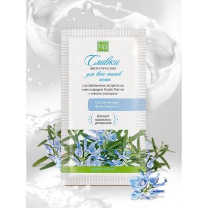Сливки косметические «Розмарин» для всех типов кожи с эффектом лифтинга 5г