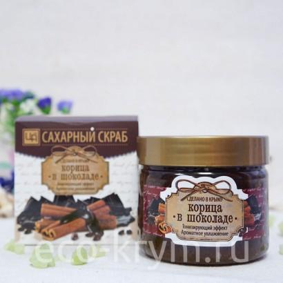 Скраб сахарный для тела «Корица в шоколаде», 400г