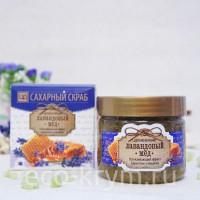 Скраб сахарный для тела «Лавандовый мед», 400г