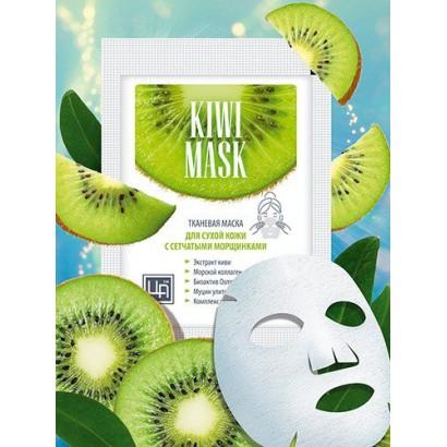 Маска тканевая для лица Kiwi mask для сухой кожи, ЦА