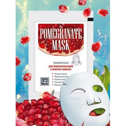 Маска тканевая для лица Pomegranate mask для увлажнения кожи и лифтинг-эффекта, ЦА