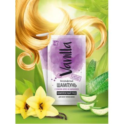 Шампунь «VANILLA» для всех типов волос, с соком алоэ и каланхоэ, 12 г
