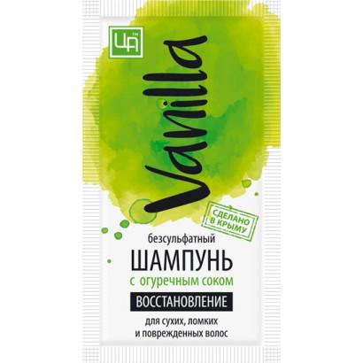 Шампунь «VANILLA» для сухих, ломких и поврежденных волос, с огуречным соком, 12 г
