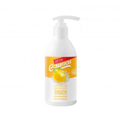Сливки для тела Подтягивающие с активом Сока Лимона для упругости кожи, 250г