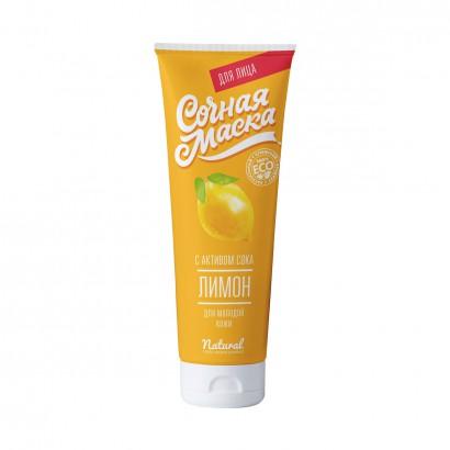 Маска сочная «ЛИМОН» для молодой кожи, 150г