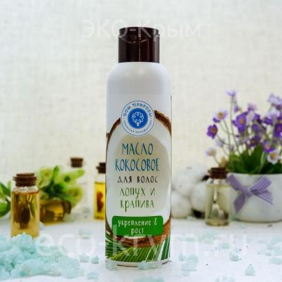 АКЦИЯ! Масло кокосовое для волос ЛОПУХ И КРАПИВА, укрепление и рост, 150мл