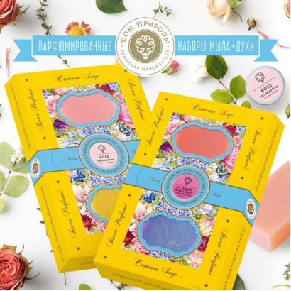 Набор парфюмированный мыла ЦВЕТУЩИЙ САД (Пион и Гортензия-100г+100г),твердые духи Flower Bouguet.10г