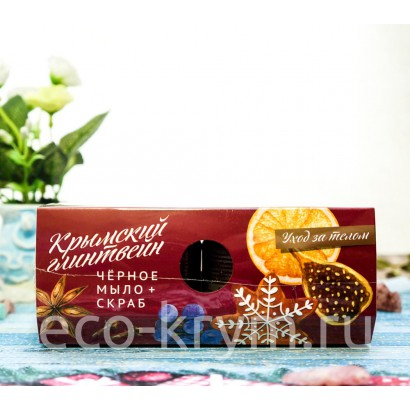 Подарочный набор  КРЫМСКИЙ ГЛИНТВЕЙН (Сахарный скраб, Черное мыло)