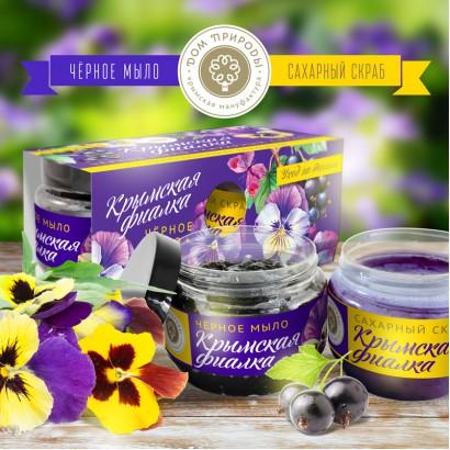 Набор подарочный КРЫМСКАЯ ФИАЛКА (Черное мыло, Сахарный скраб)с ароматом Крымской фиалки и смородины