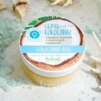 Скраб кокосовый КОКОСОВЫЙ РАЙ, 300 г