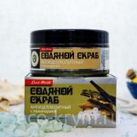 Скраб соляной АНТИЦЕЛЛЮЛИТНЫЙ с ламинарией, 300 г