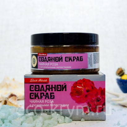 Скраб соляной ЧАЙНАЯ РОЗА с лепестками, 300 г