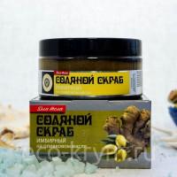 Скраб соляной  ИМБИРНЫЙ на оливковом масле, 300 г