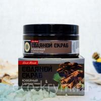 Скраб соляной КОФЕЙНЫЙ с пряностями, 300 г