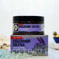 Скраб соляной ЛАВАНДОВЫЙ с голубой глиной, 300 г