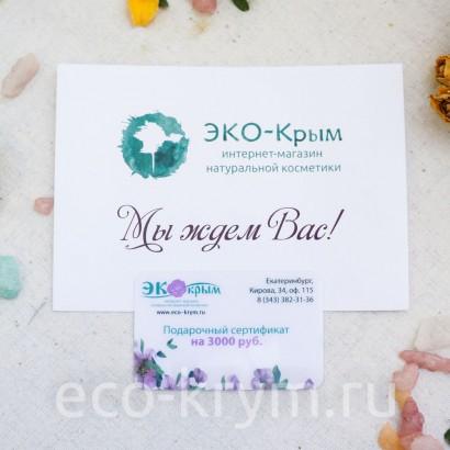 Подарочный сертификат 3000р.