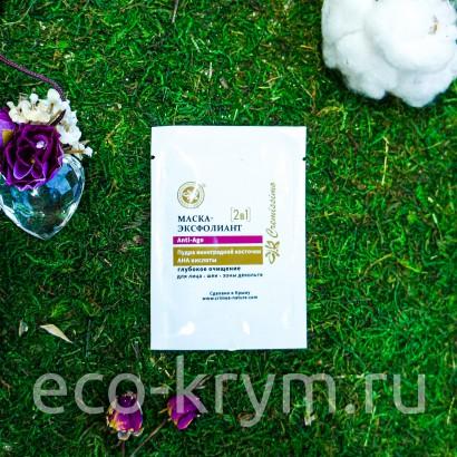 Маска-Эксфолиант с АНА кислотами (Anti-Age с пудрой виноградной косточки), 1 саше 5мл