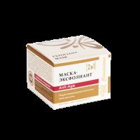 Маска-Эксфолиант с АНА кислотами (Anti-Age с пудрой виноградной косточки),  50 мл