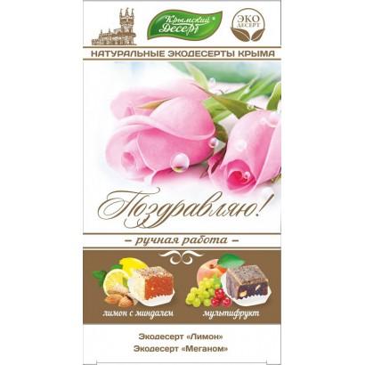 Крымский Десерт Поздравляю (Лимон+Меганом), 130 г.