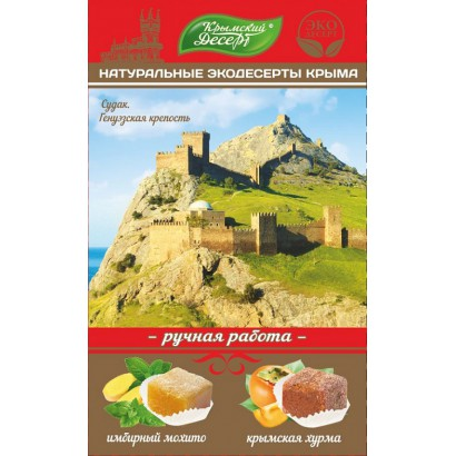 Крымский Десерт Судак (Адалары+Маркур), 130 г.