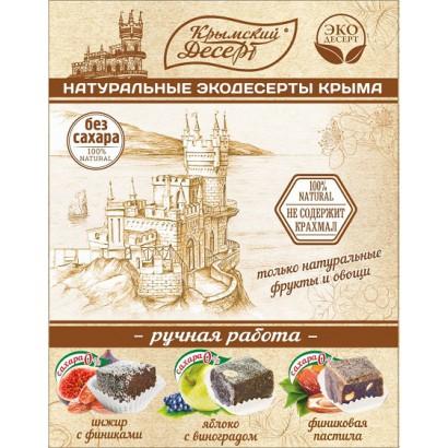 Крымский Десерт Ассорти ЛАСТОЧКА, без сахара и крахмала 240 г.