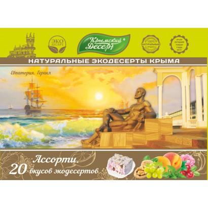 Крымский Десерт Ассорти ЕВПАТОРИЯ Геракл, 350 гр.