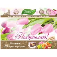 Крымский Десерт Ассорти ПОЗДРАВЛЯЮ, 350 гр.