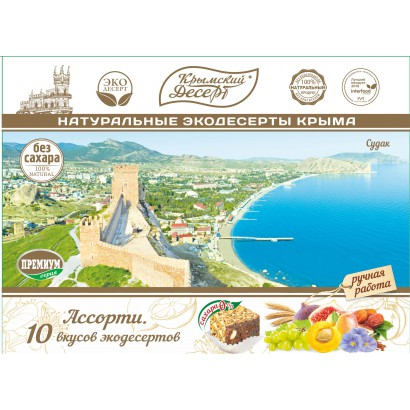 Крымский Десерт Ассорти СУДАК, 350 гр. без сахара