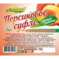 Крымский Десерт суфле Персиковое, 100 г.