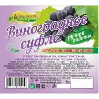 Крымский Десерт суфле Виноградное, 100 г.