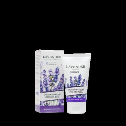 Крем для лица ЛАВАНДА Омолаживающий для всех типов кожи, 50 мл