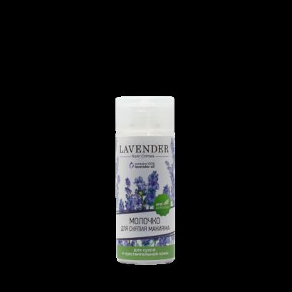 Молочко для снятия макияжа для сухой и чувствительной кожи ЛАВАНДА, 150 мл