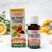 Сироп СТЕВИИ с экстрактом ягод Годжи, 20 мл
