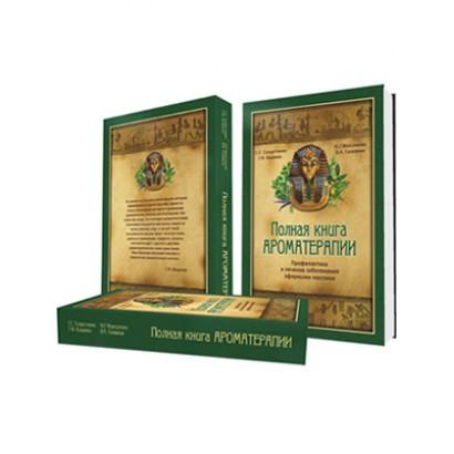 Книга Полная книга ароматерапии - профилактика и лечение заболеваний эфирными маслами