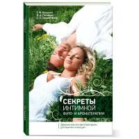 Книга Секреты интимной фито - и ароматерапии, эфирные масла и фитопрепараты для мужчин и женщин