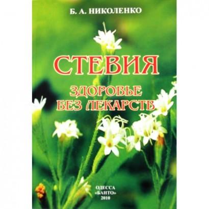Книга Стевия Здоровье без лекарств, Николенко Б.А.